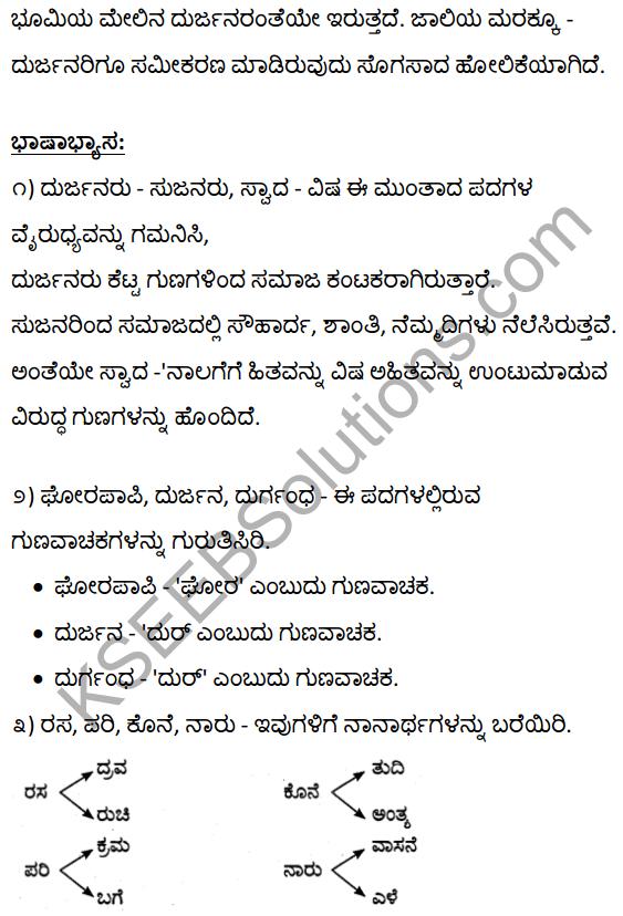 2nd PUC Kannada Textbook Answers Sahitya Sampada Chapter 5 Jaliya Maradante 15