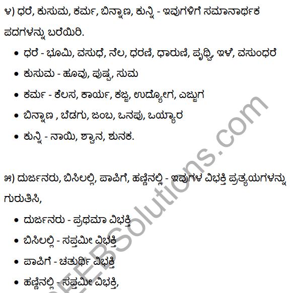 2nd PUC Kannada Textbook Answers Sahitya Sampada Chapter 5 Jaliya Maradante 16