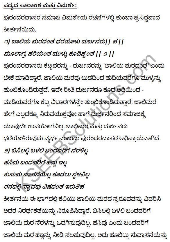 2nd PUC Kannada Textbook Answers Sahitya Sampada Chapter 5 Jaliya Maradante 2
