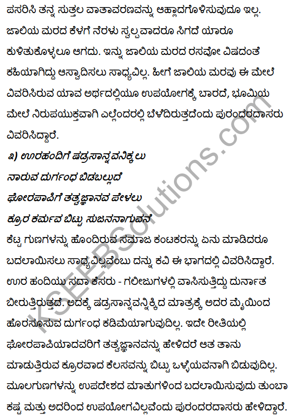 2nd PUC Kannada Textbook Answers Sahitya Sampada Chapter 5 Jaliya Maradante 3