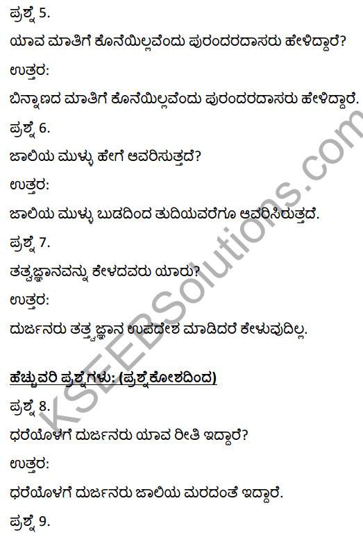 2nd PUC Kannada Textbook Answers Sahitya Sampada Chapter 5 Jaliya Maradante 6