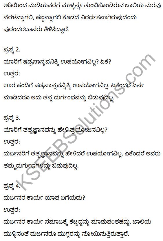2nd PUC Kannada Textbook Answers Sahitya Sampada Chapter 5 Jaliya Maradante 8