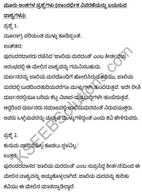 2nd PUC Kannada Textbook Answers Sahitya Sampada Chapter 5 Jaliya Maradante 9