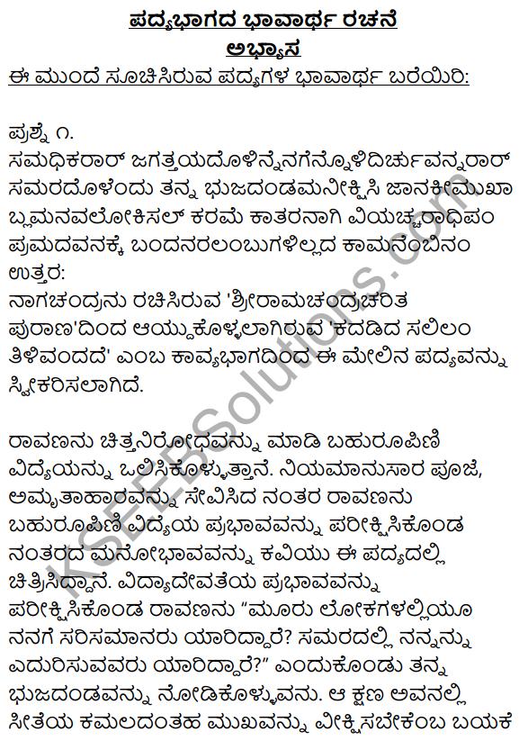 2nd PUC Kannada Workbook Answers Chapter 1 Padyagala Bhavartha Rachane 1