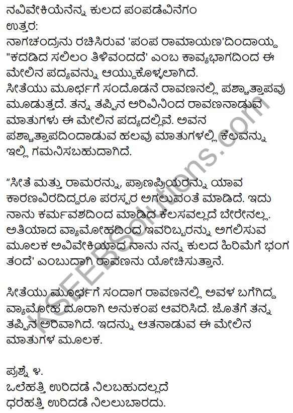 2nd PUC Kannada Workbook Answers Chapter 1 Padyagala Bhavartha Rachane 10