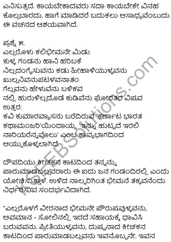 2nd PUC Kannada Workbook Answers Chapter 1 Padyagala Bhavartha Rachane 12