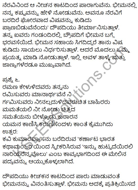 2nd PUC Kannada Workbook Answers Chapter 1 Padyagala Bhavartha Rachane 13