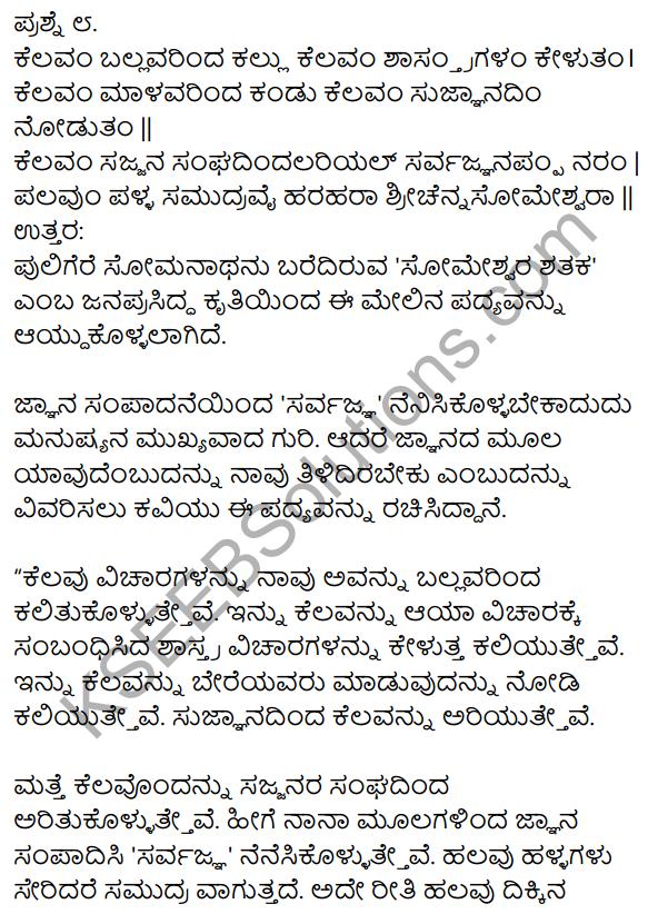 2nd PUC Kannada Workbook Answers Chapter 1 Padyagala Bhavartha Rachane 16