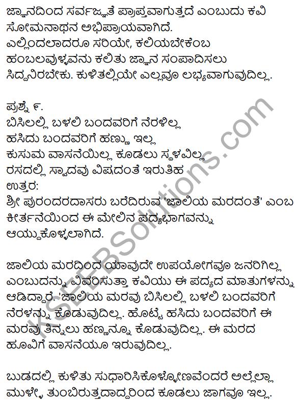 2nd PUC Kannada Workbook Answers Chapter 1 Padyagala Bhavartha Rachane 17