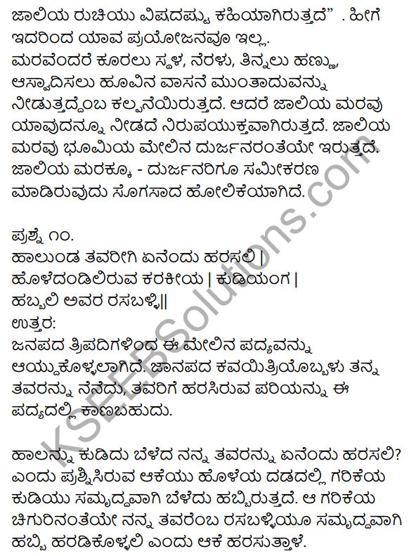 2nd PUC Kannada Workbook Answers Chapter 1 Padyagala Bhavartha Rachane 18