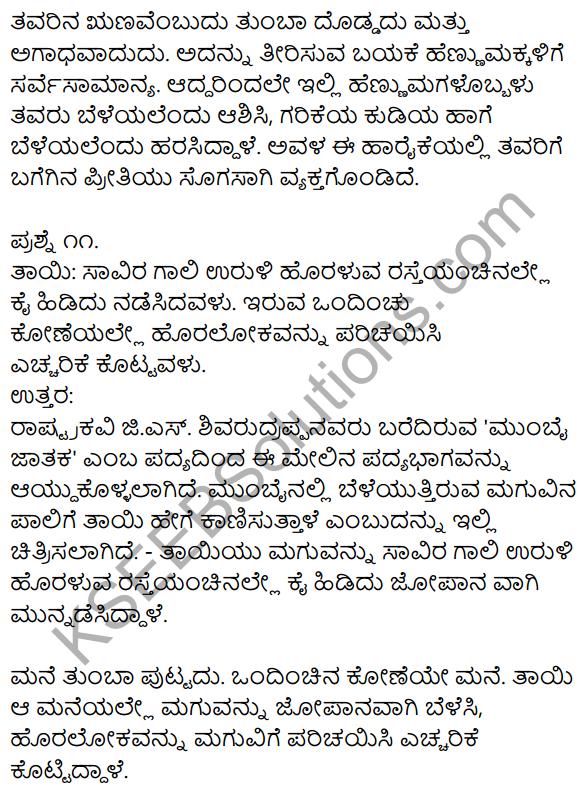 2nd PUC Kannada Workbook Answers Chapter 1 Padyagala Bhavartha Rachane 19