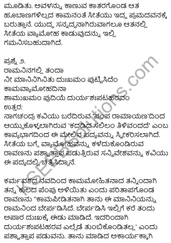 2nd PUC Kannada Workbook Answers Chapter 1 Padyagala Bhavartha Rachane 2