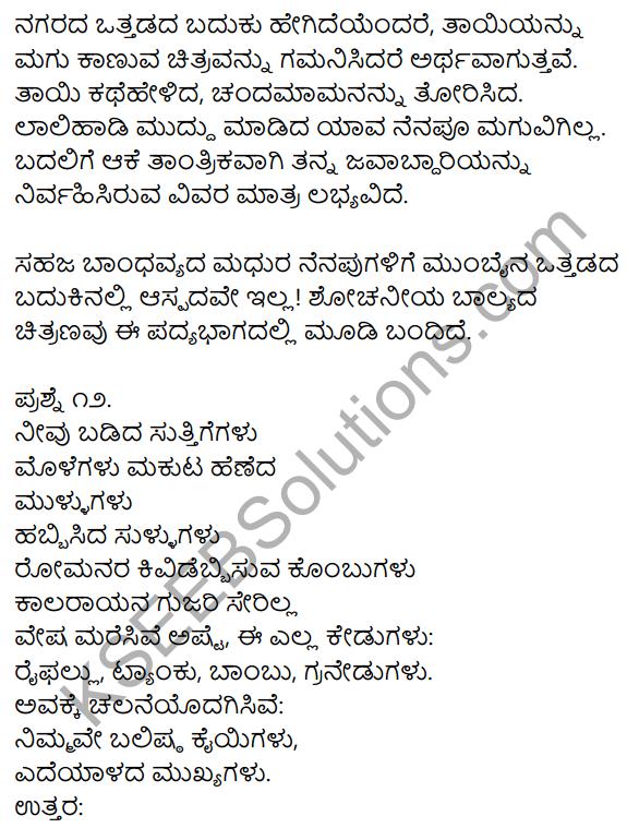 2nd PUC Kannada Workbook Answers Chapter 1 Padyagala Bhavartha Rachane 20