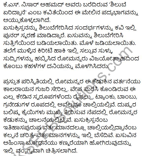 2nd PUC Kannada Workbook Answers Chapter 1 Padyagala Bhavartha Rachane 21
