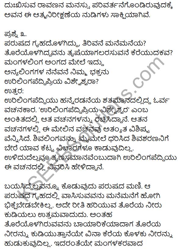 2nd PUC Kannada Workbook Answers Chapter 1 Padyagala Bhavartha Rachane 3