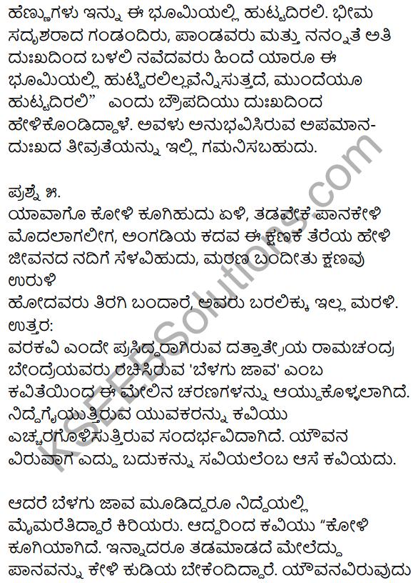 2nd PUC Kannada Workbook Answers Chapter 1 Padyagala Bhavartha Rachane 5
