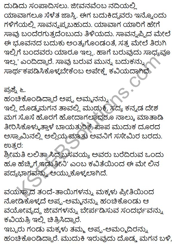 2nd PUC Kannada Workbook Answers Chapter 1 Padyagala Bhavartha Rachane 6