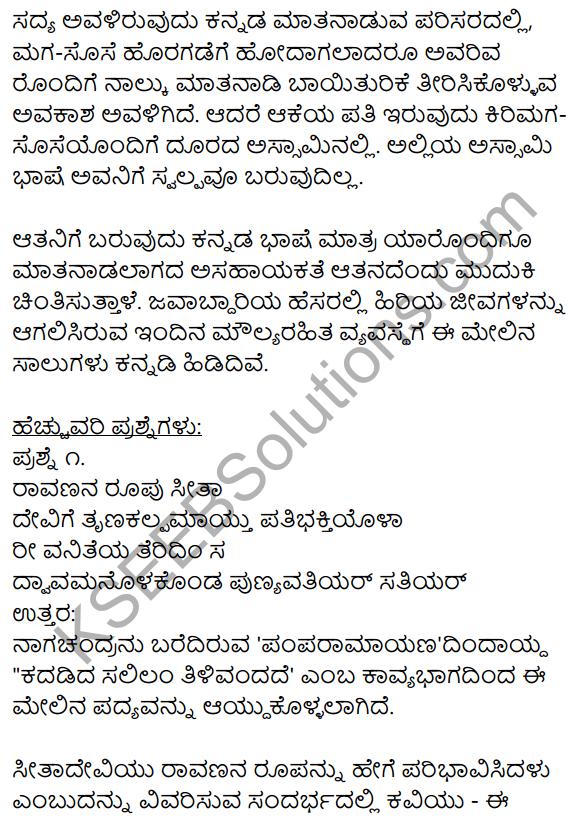 2nd PUC Kannada Workbook Answers Chapter 1 Padyagala Bhavartha Rachane 7