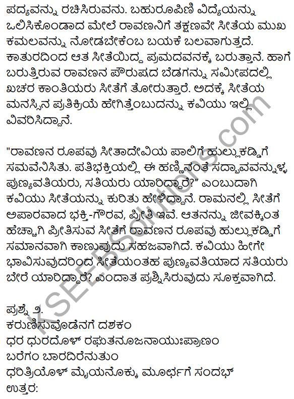 2nd PUC Kannada Workbook Answers Chapter 1 Padyagala Bhavartha Rachane 8