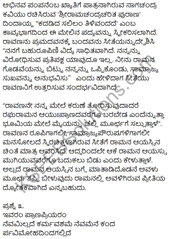 2nd PUC Kannada Workbook Answers Chapter 1 Padyagala Bhavartha Rachane 9