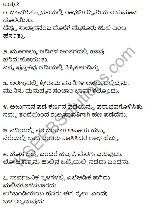 2nd PUC Kannada Workbook Answers Chapter 3 Nanarthagalu 6
