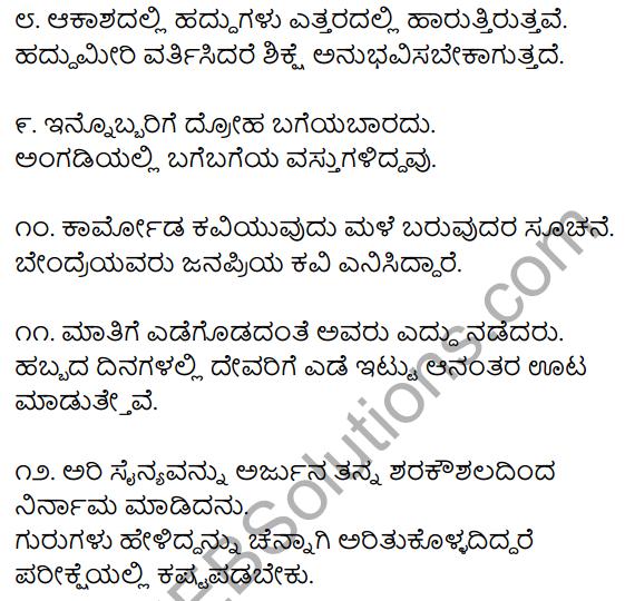 2nd PUC Kannada Workbook Answers Chapter 3 Nanarthagalu 7