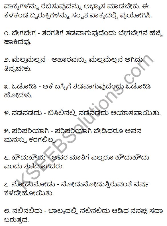 2nd PUC Kannada Workbook Answers Chapter 6 Dwirukthi Galu 2