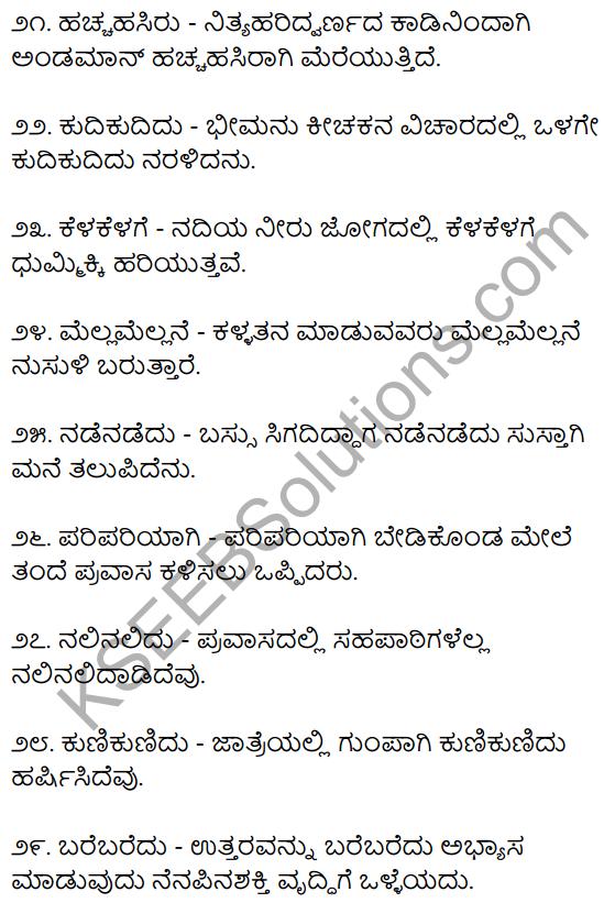 2nd PUC Kannada Workbook Answers Chapter 6 Dwirukthi Galu 6