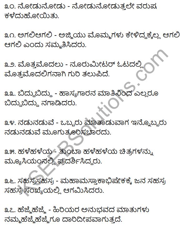 2nd PUC Kannada Workbook Answers Chapter 6 Dwirukthi Galu 7