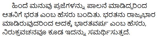 2nd PUC Sanskrit Previous Year Question Paper June 2019 1