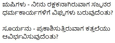 2nd PUC Sanskrit Previous Year Question Paper June 2019 11