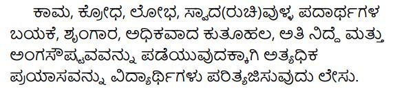 2nd PUC Sanskrit Previous Year Question Paper June 2019 12