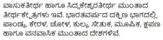 2nd PUC Sanskrit Previous Year Question Paper June 2019 14