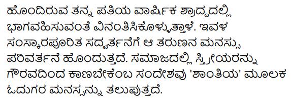2nd PUC Sanskrit Previous Year Question Paper June 2019 25
