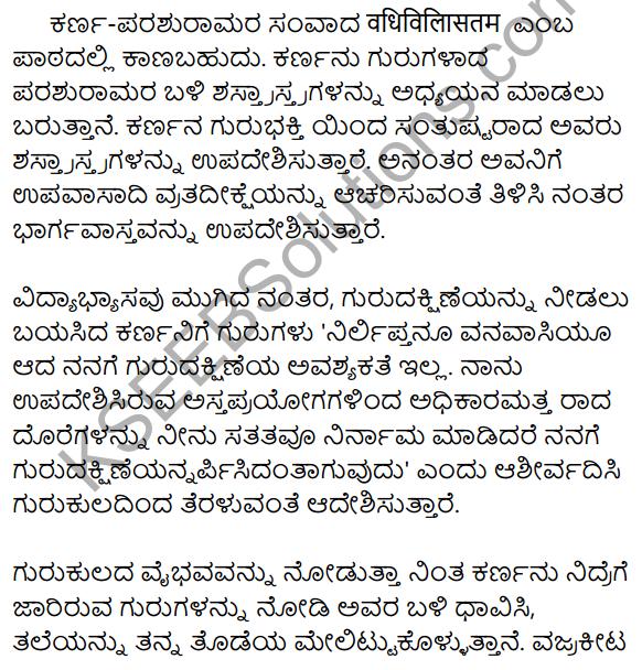 2nd PUC Sanskrit Previous Year Question Paper June 2019 26