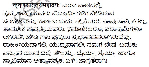 2nd PUC Sanskrit Previous Year Question Paper June 2019 28