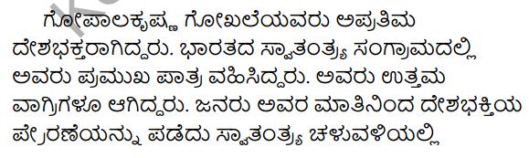 2nd PUC Sanskrit Previous Year Question Paper June 2019 32