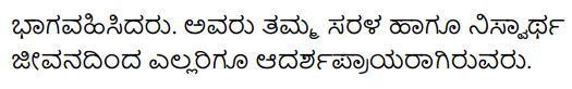 2nd PUC Sanskrit Previous Year Question Paper June 2019 33