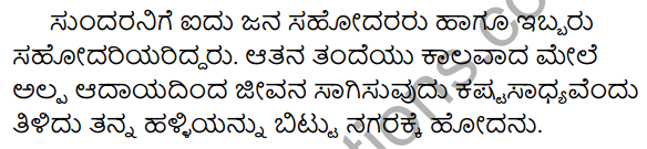 2nd PUC Sanskrit Previous Year Question Paper June 2019 5