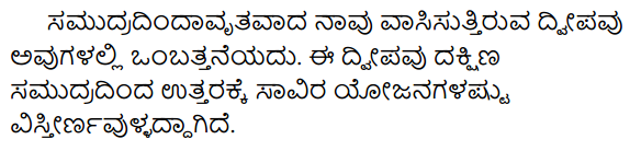 2nd PUC Sanskrit Previous Year Question Paper June 2019 8