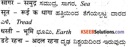 KSEEB Solutions for Class 7 Hindi Chapter 16 बूंद बूँद से सागर 2