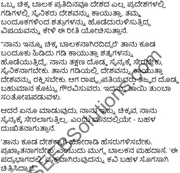 KSEEB Solutions for Class 7 Hindi Chapter 4 मैं भी नाम कमाता 1