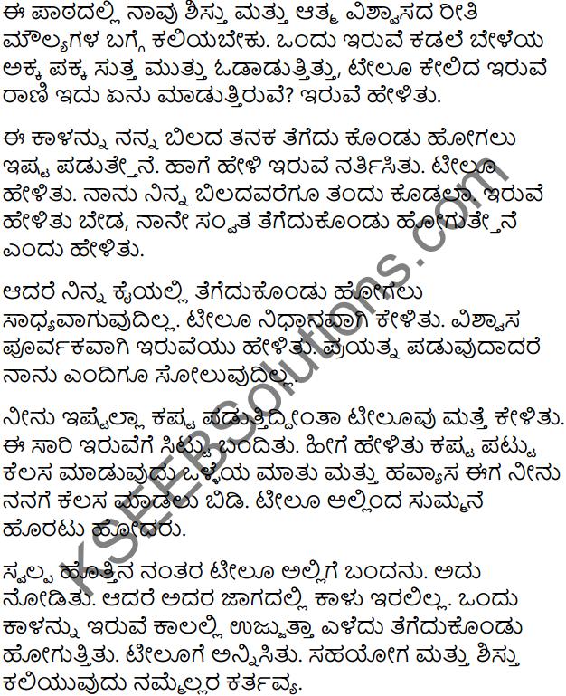 KSEEB Solutions for Class 7 Hindi Chapter 5 जिसकी मेहनत उस्की जीत 1