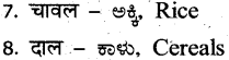 KSEEB Solutions for Class 7 Hindi Chapter 7 रसोईघर 7
